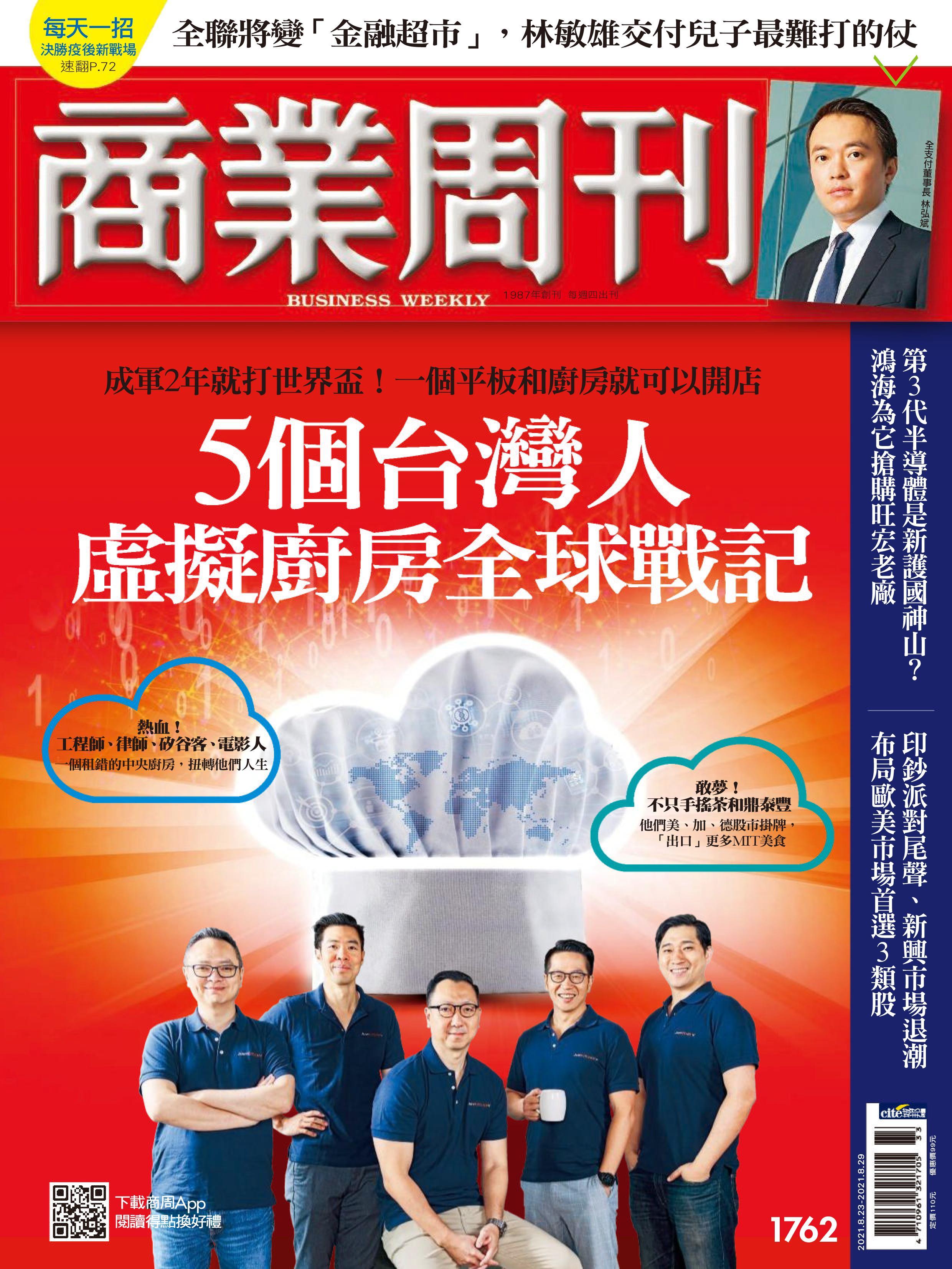 Business Weekly 商業周刊 - 23 八月 2021