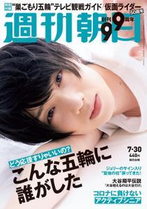週刊朝日 Weekly Asahi – 19 7月 2021