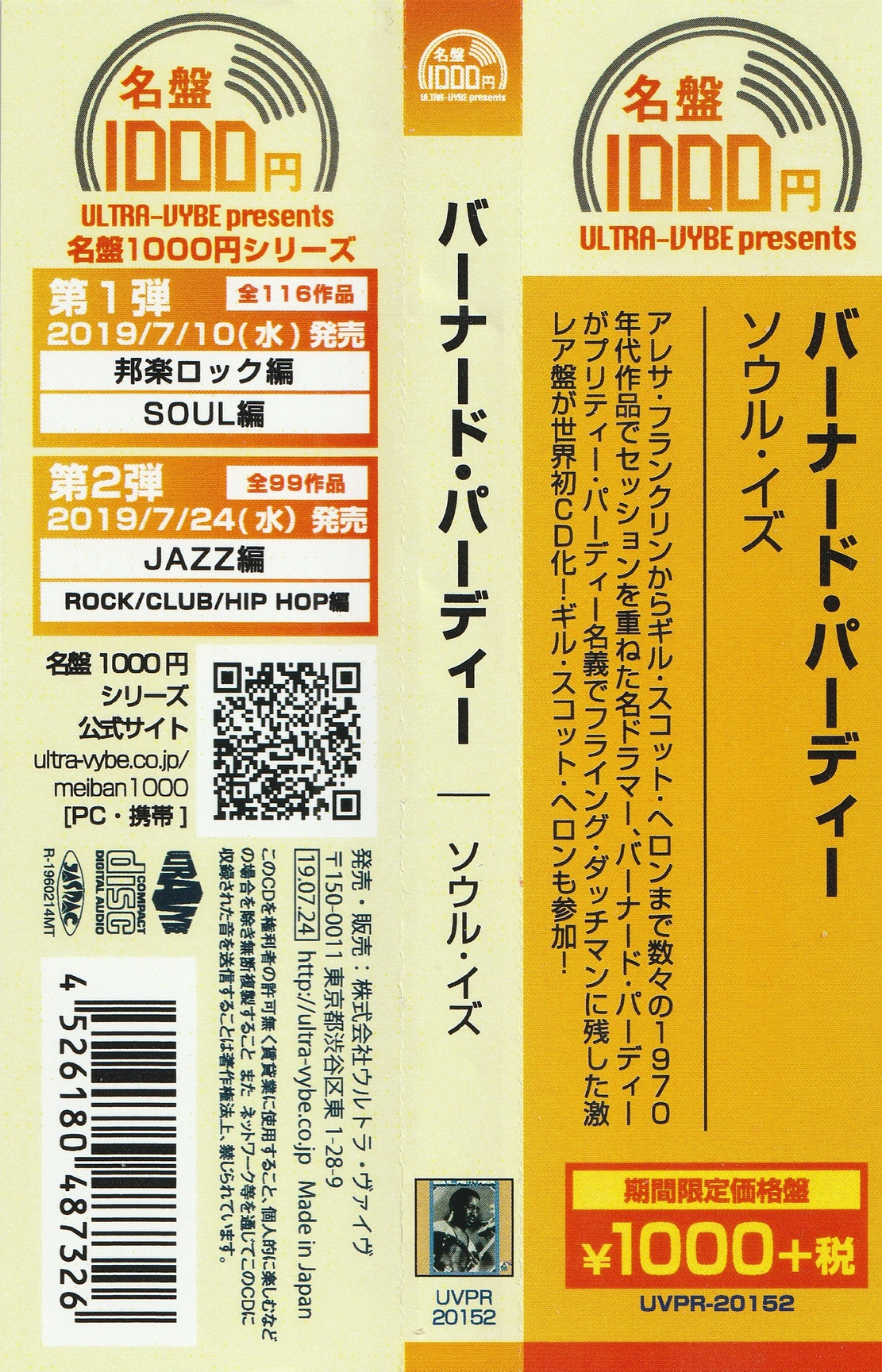 Bernard Purdie - Soul Is... Pretty Purdie (1972) {Flying Dutchman Japan UVPR-20152}