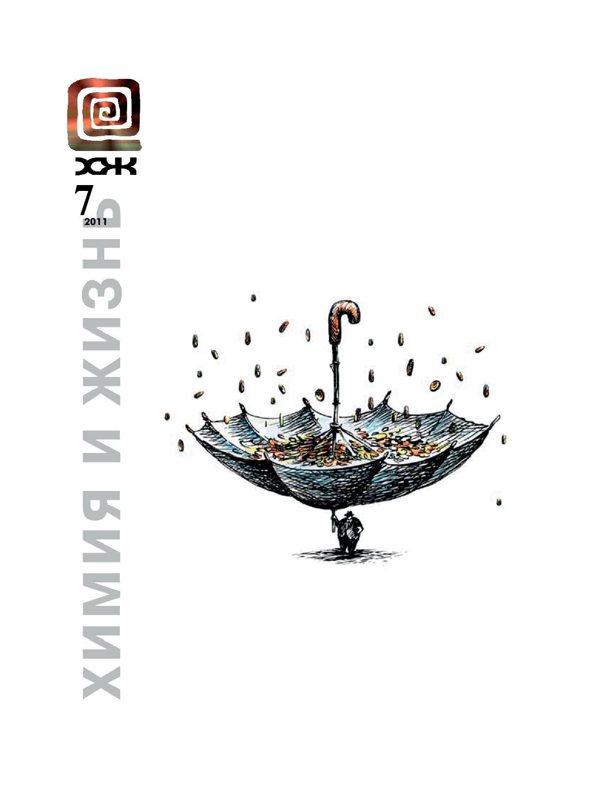 Химия и Жизнь №7 (июль 2011)