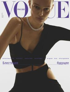 Vogue Russia - Декабрь 2020