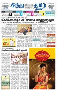 The Hindu Tamil - மார்ச் 11, 2019