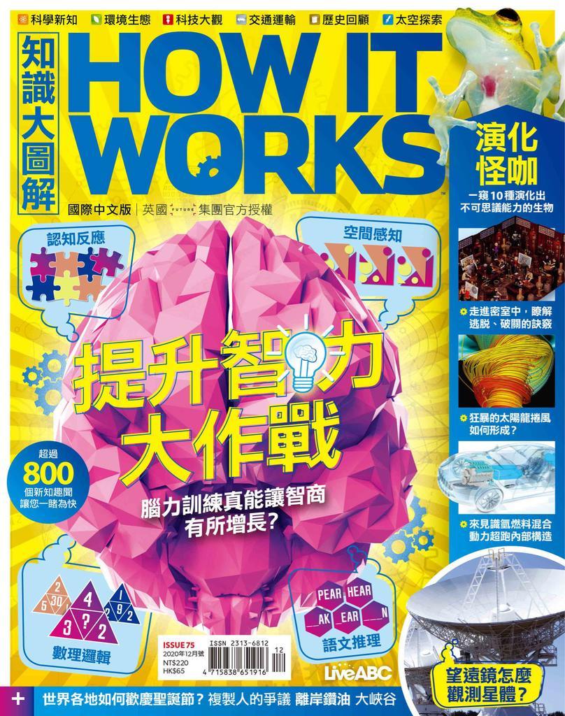 How It Works 知識大圖解國際中文版 - 12月 2020