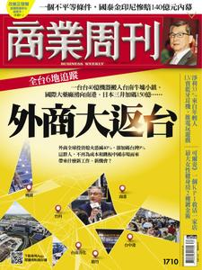 Business Weekly 商業周刊 - 24 八月 2020