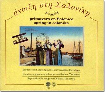 Savina Yannatou: Spring in Salonika
