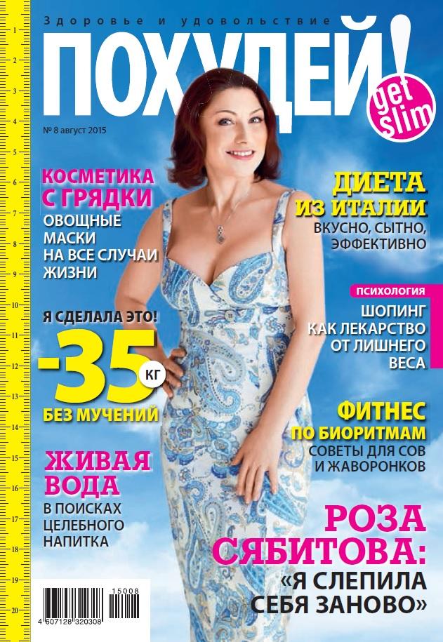 Женский Журнал Похудей.
