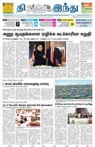 The Hindu Tamil - ஜூன் 13, 2018
