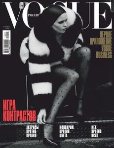 Vogue Russia - Ноябрь 2019