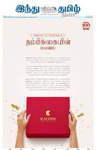 The Hindu Tamil - ஆகஸ்ட் 16, 2018