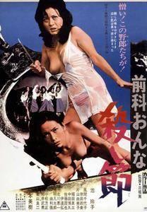 Ex-Convict Women (1973) Zenka onna: koroshi-bushi