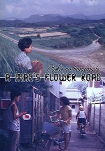 A Man's Flower Road (1987) Otoko no hanamichi
