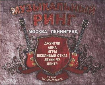 Музыкальный Ринг: Рок Москва-Ленинград (TV 1989)