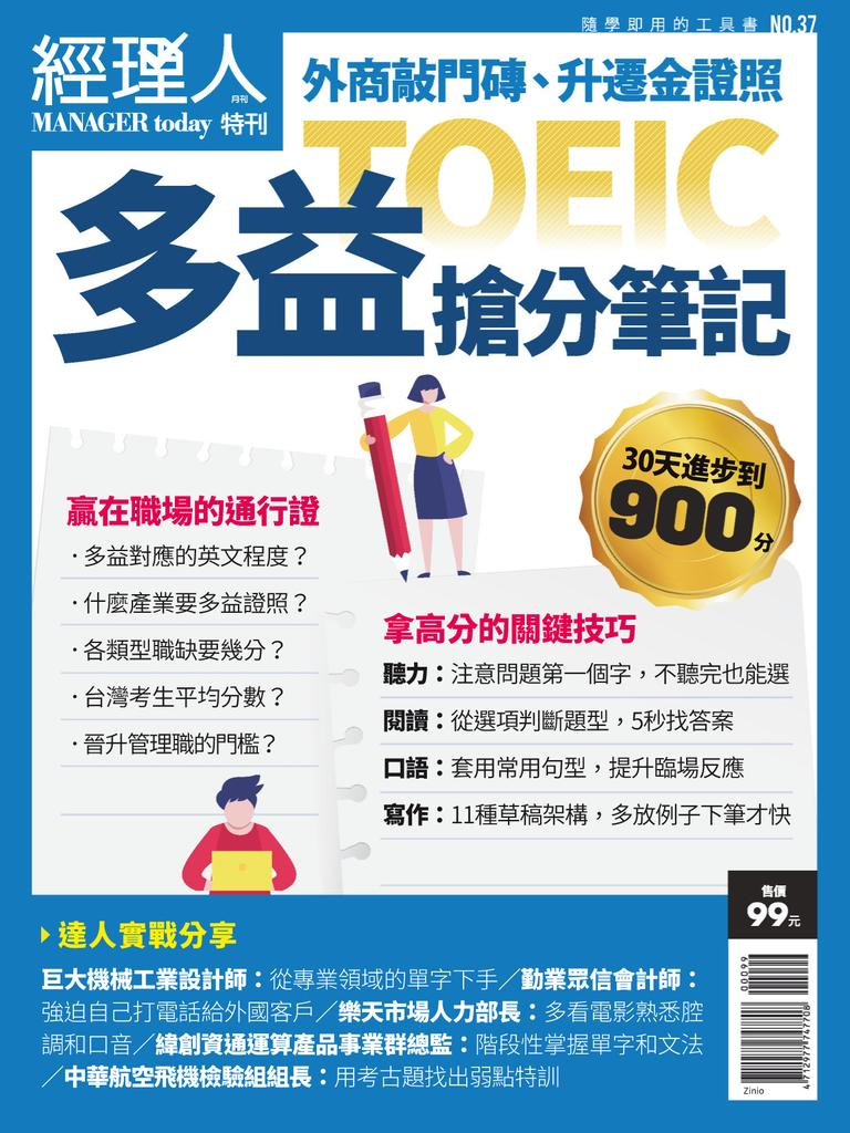 Manager Today Special Issue 經理人. 主題特刊 - 十一月 25, 2020