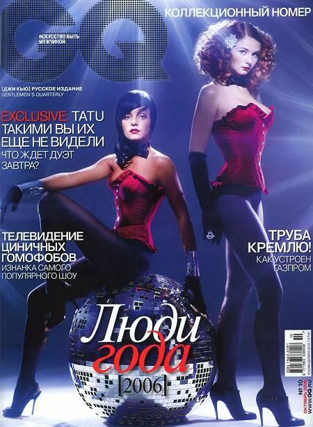 Tatu In Russian GQ