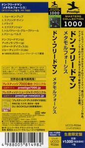 Don Friedman - Metamorphosis (1966) {2014 Japan Prestige Masters Collection 1000 Series UCCO-90266}
