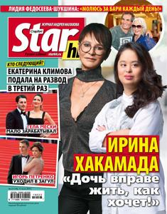 StarHit - Июнь 17, 2019