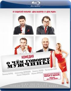 What Men Talk About / O chyom govoryat muzhchiny / О чём говорят мужчины (2010)