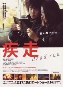 Dead Run (2005) Shissô