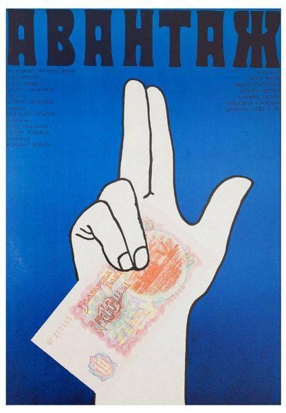 Avantazh / Advantage (1977)