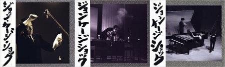 John Cage - John Cage Shock, Vol. 1-3 (2012) 3CD [Re-Up]