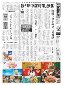 日本食糧新聞 Japan Food Newspaper – 25 7月 2021