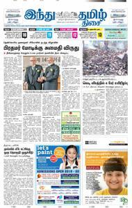 The Hindu Tamil - பிப்ரவரி 23, 2019