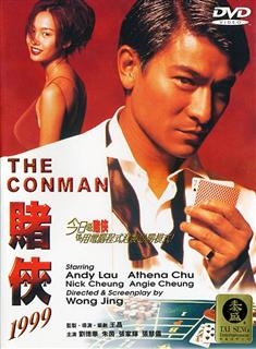 The Conman (1998)