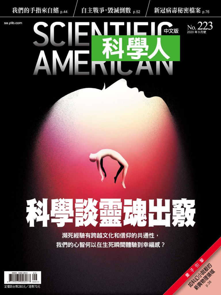 Scientific American Traditional Chinese Edition 科學人中文版 - 2020.09