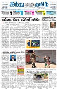 The Hindu Tamil - ஜூலை 09, 2018