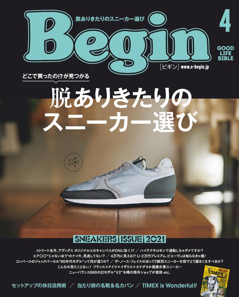Begin ビギン - 4月 2021