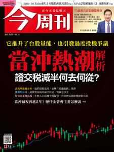Business Today 今周刊 - 17 五月 2021