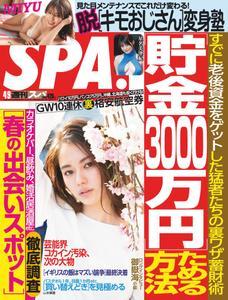 Weekly SPA! - 03 4月 2019