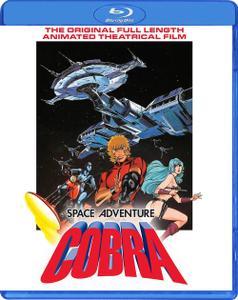 Space Adventure Cobra (1982)