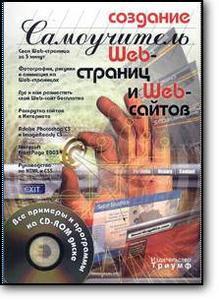 В.Н. Печников, «Создание Web-страниц и Web-сайтов. Самоучитель»
