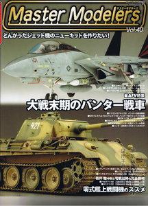 Master Modelers 40 [2006]