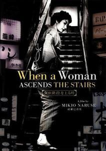 When a Woman Ascends the Stairs (1960) Onna ga kaidan wo agaru toki
