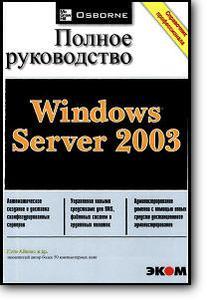 Айвенс К., «Microsoft Windows Server 2003: Полное руководство»