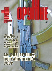 Оружие №9 2019