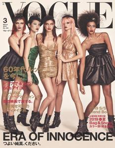 Vogue Japan - 3月 2019