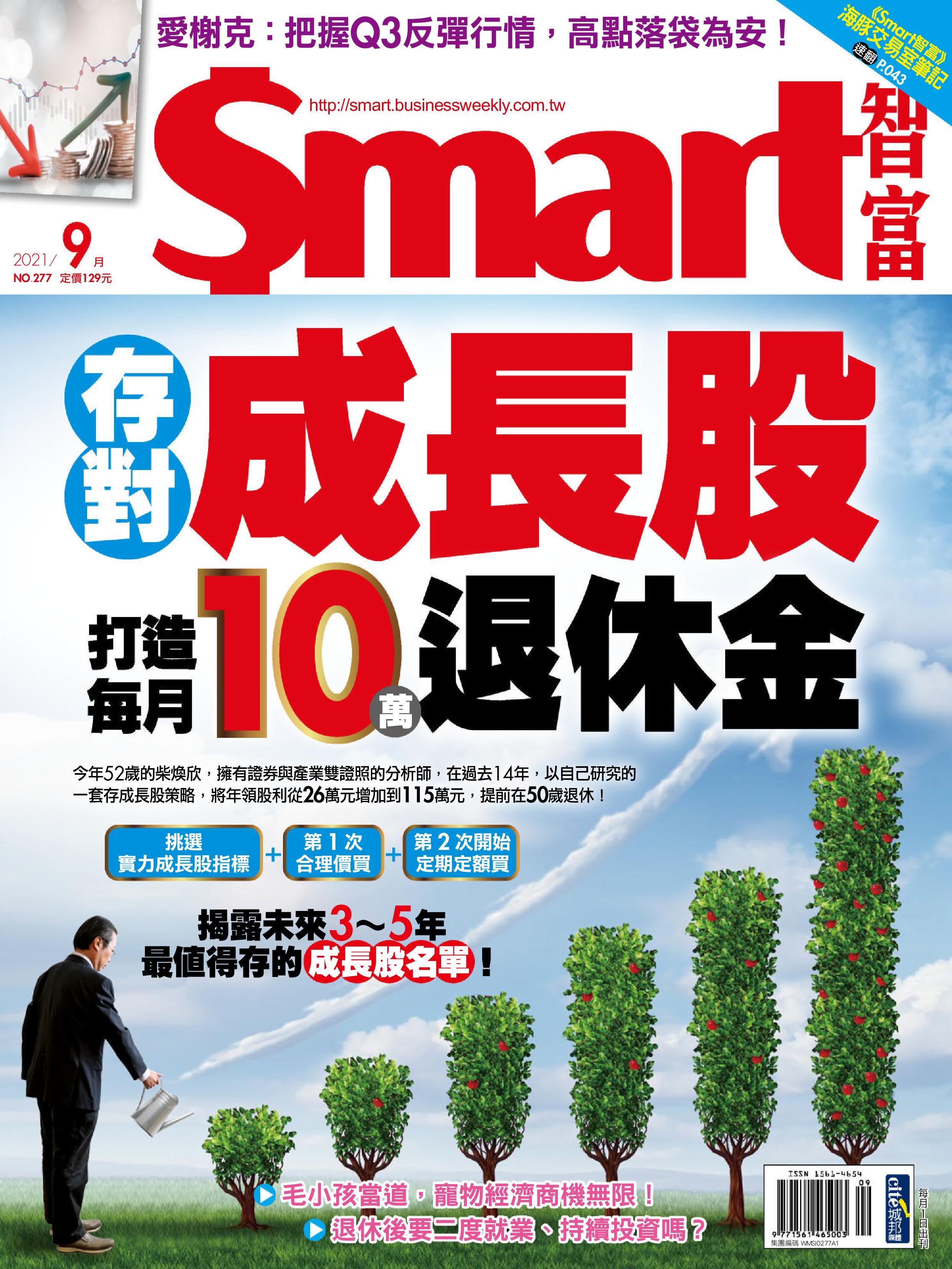 Smart 智富 - 九月 2021
