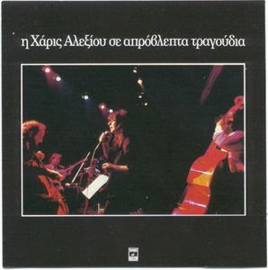 Xaris Alexiou  - Aprovlepta tragoudia - 1987