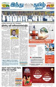 The Hindu Tamil - மார்ச் 14, 2019