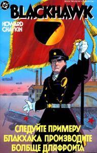 Blackhawk 1988-04 002