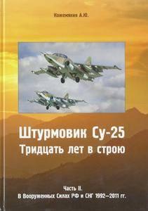Штурмовик Су-25 30 лет в строю Часть II: В вооруженных силах РФ и СНГ 1992-2011