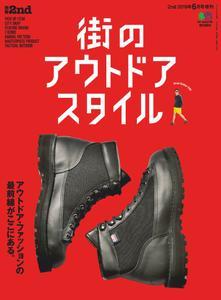 別冊2nd (別冊セカンド) - 4月 24, 2019