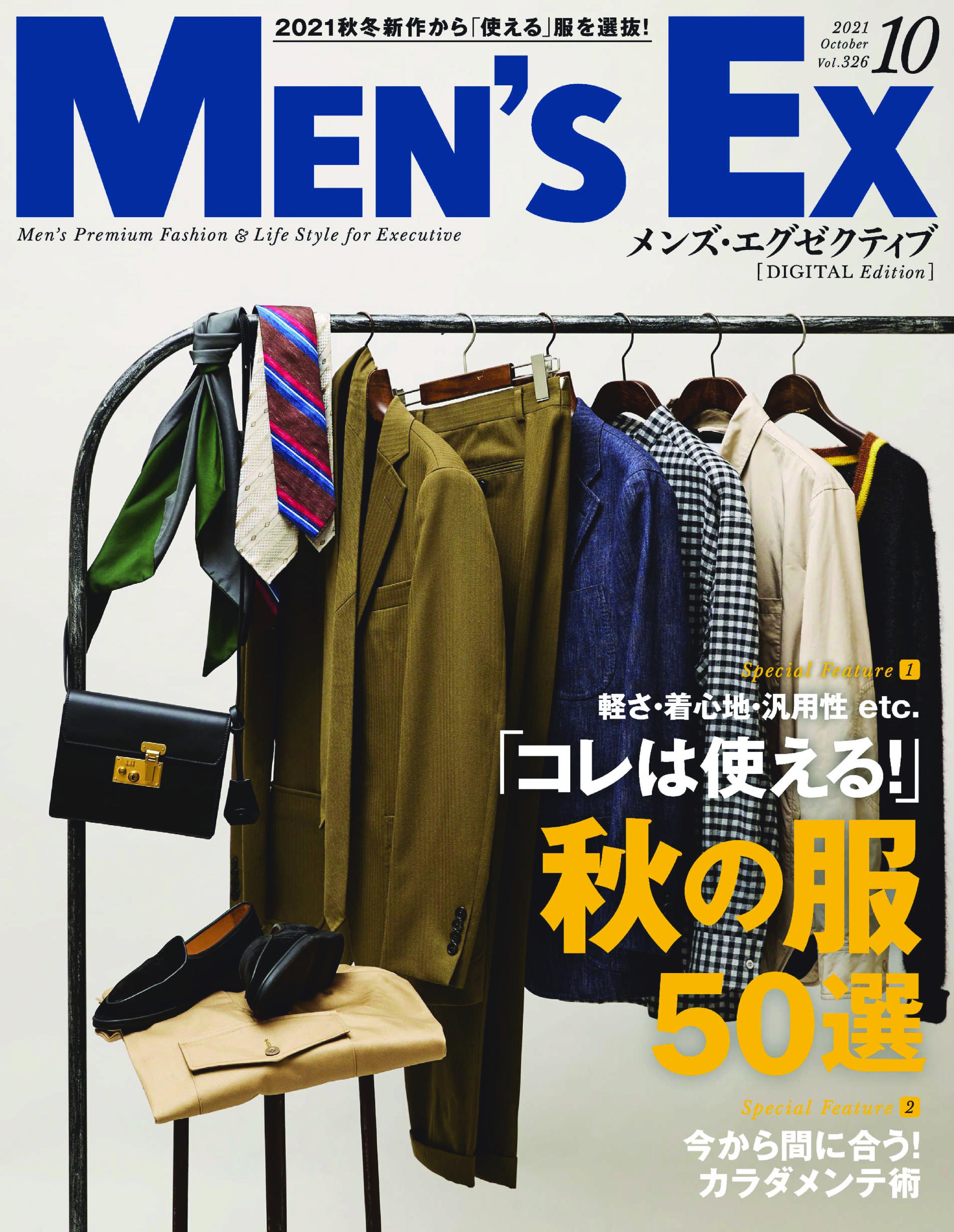 Men's EX メンズ・イーエックス - 9月 2021