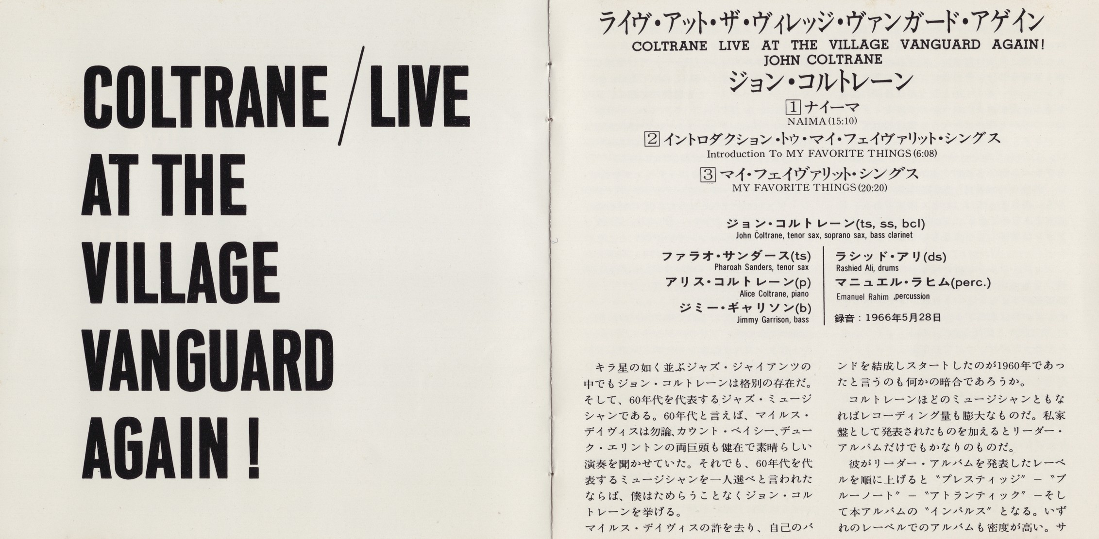 John Coltrane - Live at The Village Vanguard Again! (1966