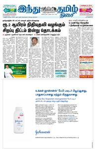 The Hindu Tamil - மார்ச் 04, 2019