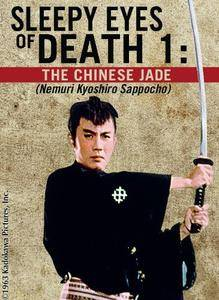 Sleepy Eyes of Death: The Chinese Jade (1963)