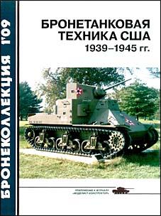 Бронетанковая техника США 1939-1945